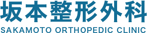 お知らせ|大阪で整形外科をお探しなら、堺筋本町駅、本町駅から徒歩圏内の坂本整形外科にご相談ください。|page2